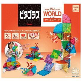 ピタゴラス WORLD(ワールド) アスレチックパーク | ギフト 男の子 女の子 誕生日プレゼント