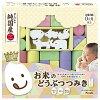 お米のおもちゃシリーズ純国産お米のどうぶつつみきいろどり|おすすめ誕生日プレゼント知育おもちゃ
