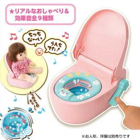 ぽぽちゃん パーツ ぽぽちゃんのおしゃべりトイレ   おもちゃ ポポちゃん
