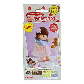 ぽぽちゃん きせかえシリーズ ぽぽちゃん専用 ゆめかわワンピ   ポポちゃん 服 洋服 衣装 パーツ おもちゃ
