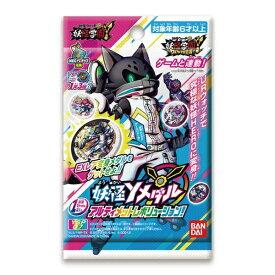 妖怪ウォッチ 妖怪学園 妖怪Yメダル アルティメットレボリューション! (BOX)