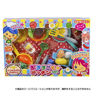 [カラー選択不可] おままごとキッチンセット | 誕生日プレゼント おもちゃ ままごと