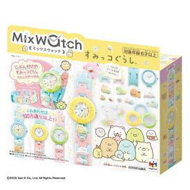MixWatch(ミックスウォッチ)すみっコぐらし   おもちゃ 腕時計