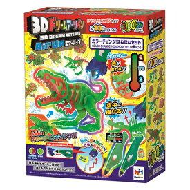 3Dドリームアーツペン カラーチェンジ!ほねほねセット(2本ペン) | 誕生日プレゼント ギフト おもちゃ
