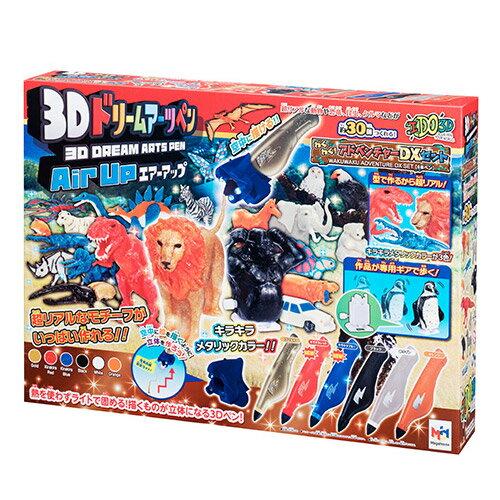 3Dドリームアーツペン わくわく!アドベンチャーDXセット(6本ペン)   誕生日プレゼント ギフト おもちゃ   入学 入園 卒業 卒園 お祝い