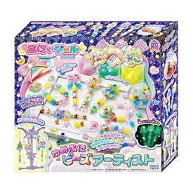 ぷにジェル ゆめぷにビーズアーティスト PG-19   誕生日プレゼント ギフト おもちゃ