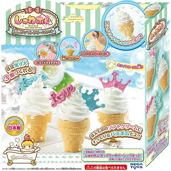 しゅわボム 別売り ソフトクリーム セット SB-08