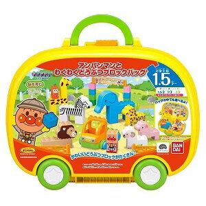 アンパンマン ブロックラボ アンパンマンとわくわくどうぶつブロックバッグ | おすすめ 誕生日プレゼント ギフト おもちゃ