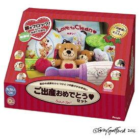 Suzy's Zooのキチントイ ご出産おめでとうセット | おすすめ 誕生日プレゼント 知育 おもちゃ
