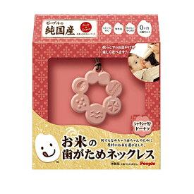 お米のおもちゃシリーズ 純国産お米の歯がためネックレス シャラシャラ♪ドーナツ | おすすめ 誕生日プレゼント 知育 おもちゃ