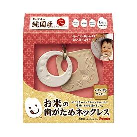 お米のおもちゃシリーズ 純国産お米の歯がためネックレス パタパタ♪クッキー | おすすめ 誕生日プレゼント 知育 おもちゃ