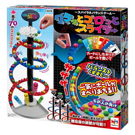スパイラルバランスゲーム グラッとコロッとスライダー | おすすめ 誕生日プレゼント ゲーム
