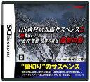【DS】西村京太郎サスペンス2 新探偵シリーズ 金沢・函館・極寒の峡谷 復讐の影 あす楽対応