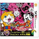 【3DS】妖怪ウォッチ3 テンプラ(トムニャンメダル同梱) あす楽対応