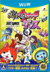 【WiiU】妖怪ウォッチダンス JUST DANCE スペシャルバージョン(ブリー隊長うたメダル同梱) あす楽対応