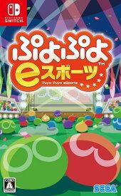 【Switch】ぷよぷよeスポーツ あす楽対応