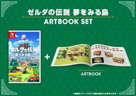 【Switch】ゼルダの伝説 夢をみる島 ARTBOOK SET あす楽対応
