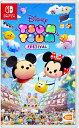 【Switch】ディズニー ツムツム フェスティバル(期間限定特典封入版) あす楽対応
