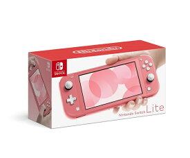 Nintendo Switch Lite本体 コーラル あす楽対応