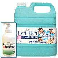 ライオンハイジーン キレイキレイ薬用泡で出る消毒液 4Lボトル×1本 & 専用容器1本