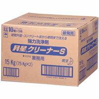 【送料無料】月星クリーナーS 業務用サイズ 15kg×1箱 [車両・船舶洗浄剤]