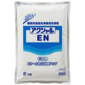 【送料無料】花王 食器洗浄機用洗浄剤 アクシャルEN パウチ 2kg×8袋
