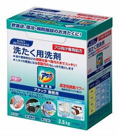 【送料無料】花王 アタック 業務用 2.5kg粉末×6箱