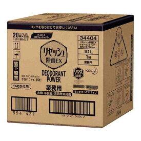 【送料無料】リセッシュ除菌EX デオドラントパワー 香り残らないタイプ 業務用 10L×1箱&専用容器×3本