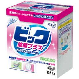 【送料無料】花王 ビック 除菌プラス 業務用サイズ 2.5kg粉末×6箱
