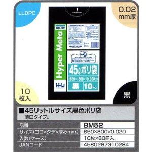 【送料無料】45リットルサイズ黒色ポリ袋 10枚×80冊入(800枚)【BM52】