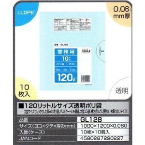 【送料無料】120リットルサイズ透明ポリ袋 10枚×10冊入(100枚)【GL128】