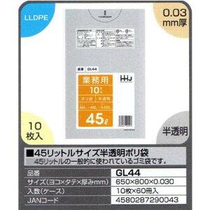 【送料無料】45リットルサイズ半透明ポリ袋 10枚×60冊入(600枚)【GL44】