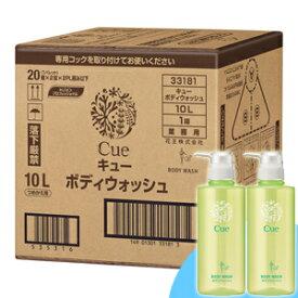 【送料無料】Cue(キュー) ボディウォッシュ 10L & 400mLアプリケーター2本 [専用コック付き]