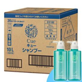 【送料無料】Cue(キュー) シャンプー 10L & 400mLアプリケーター2本 [専用コック付き]