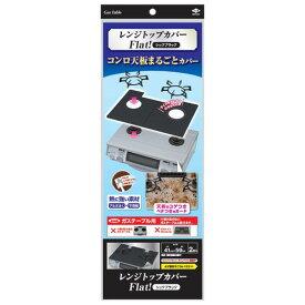 (リニューアル)レンジトップカバー シックブラック(メール便配送不可)コンロ汚れ防止