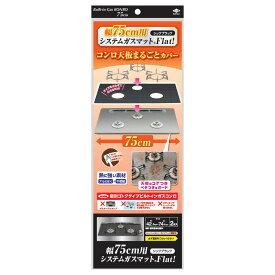 【リニューアル】幅75cmシステムガスマットFlat シックブラック(メール便配送不可)