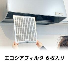 (送料無料)エコシアフィルタ 6枚入り レンジフードメーカーのトップブランドの富士工業純正 換気扇フィルター(メール便配送不可)