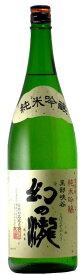 幻の瀧 純米吟醸 1800