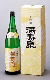 満寿泉 大吟醸 1800