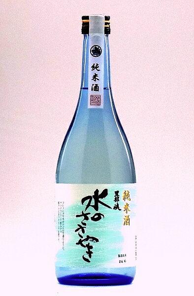 黒部峡 純米酒   水のささやき