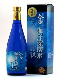 海洋深層水仕込 吟醸酒「入善」 720