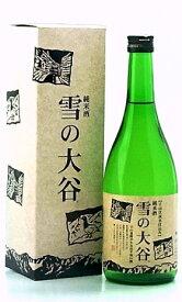 純米酒 雪の大谷      720ml