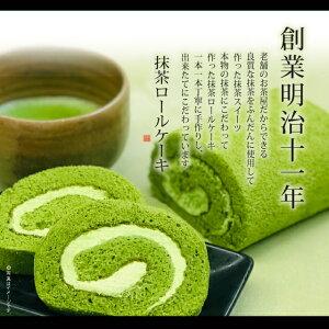 <FUJIOKAEN.>抹茶ロールケーキ[冷凍]【お中元 贈り物 北陸 富山 緑茶 お茶 お取り寄せ のし可】