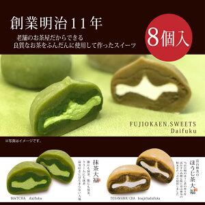 【袋なし】<FUJIOKAEN.>抹茶大福&ほうじ茶大福 8個セット(袋なし)[冷凍]【贈り物 北陸 富山 緑茶 お茶 お取り寄せ のし可】