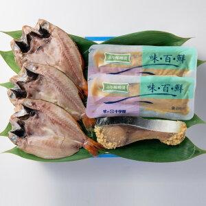 【袋あり】<味の十字屋> のどぐろ一夜干・ぶり味噌漬詰合せ[冷凍]【お歳暮特集 贈り物 北陸 富山 石川県 金沢 お土産 ひもの 干物 あかむつ 鰤 海鮮 シーフード 魚介 御挨拶 ギフト 贈答