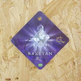 BAKETAN(ばけたん)霊石 改 KAI