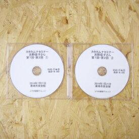 カタカムナセミナー 吉野信子DVD 第1クール・1