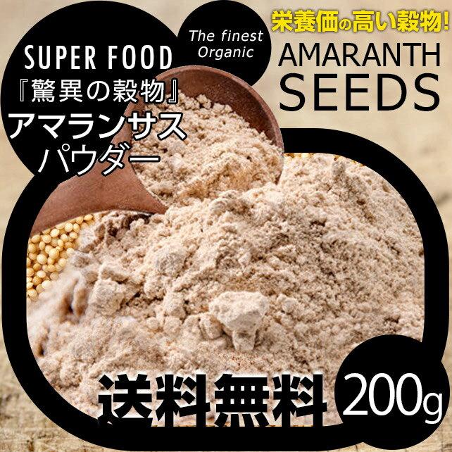 アマランサス パウダー200g 古代から食べられている食材 「キヌア」と同様に栄養価が高く注目されているヘルシーフード「アマランサス」