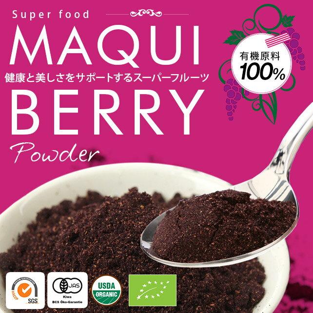 マキベリーパウダー100g アサイーを超えるスーパーフルーツ!有機原料100%!(メール便)