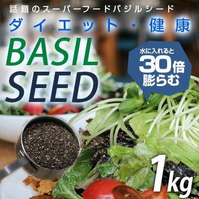 バジルシード100% 1kg  ダイエット 大人気の栄養価に優れたスーパーフード 【レシピ】【スムージー/ヨーグルト】【オメガ 3脂肪酸】 【ヘンプシード】バジルシード
